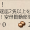 【艦これ】迎春!「空母機動部隊」出撃開始!【新春任務】