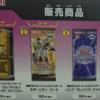 【遊戯王 レアリティコレクション】レアコレゴールドが名古屋YCSJ2020で販売開始へ!現在の相場や当たり・トップレアをチェック!