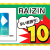 RAIZINのモニターチャンス!ECナビで3つのコンビニから選べる!4本実質無料!
