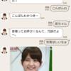 LINE Messaging APIで「若様bot」を作ってみました