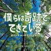 僕らは奇跡でできている 第9話 戸田恵子、高橋一生、小林薫、児嶋一哉… ドラマのキャストなど…