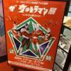 ザ☆ウルトラマン U40の戦士たち展