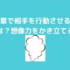 DaiGoさん著 『人を操る禁断の文章術』 人を行動させるには?
