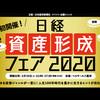 「日経資産形成フェア2020」開催