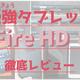 Fire HD 8タブレットレビュー|漫画と映画と海外ドラマが超捗る