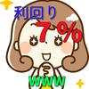 【高利回り】安全に年利7パーセントが受け取れる(笑) どこの平行世界の話ですか?