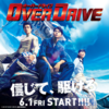 『OVER DRIVE』興行収入や動員数は? 東出昌大・新田真剣佑