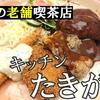 伊勢の老舗洋食店!キッチンたきがわの昔懐かしい洋食!