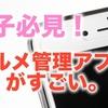 【必見】グルメ管理アプリが予想以上に使える話【カフェ巡り】