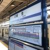 越生駅が何か変わってました。