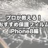 【iPhone8】プロが教える!保護フィルム/強化ガラスフィルムのおすすめランキング!