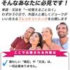 外国人と楽しく会話する「2ステップ」