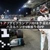 F1 アブダビグランプリ2019 予選結果 ハミルトンが9戦振りのPP