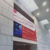 うたかたの日々【L'écume des jours】:ムードインディゴ - ミシェル ゴンドリーの世界 - @東京都現代美術館