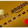 プライム会員ならAmazonマスターカードはゴールド一択!クラシックからの切り替え方法(アフィなし)