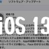 【アップル】iOS 13 正式リリース!