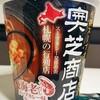 味の変化が楽しめるおすすめカップ麺!奥芝商店監修 海老だしスープカレー味ラーメン