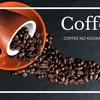 独特の香りと味。コーヒーの魅力について。