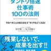 本棚:『ダンドリ倍速仕事術100の法則』