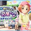 「目指せおいしいクレープ屋さん♪ アイドルチャレンジ」開催!