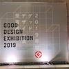 グッドデザイン賞受賞展2019