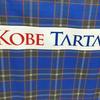 【神戸タータン】タータンチェック好き注目の神戸オリジナルタータンは海の青が綺麗