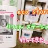 eco storeのリフィルステーションinニュージーランド