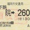 地下鉄薬院→260円区間 乗車券