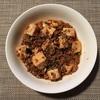 【レシピ】スパイスから作る麻婆豆腐
