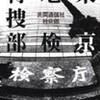 それ、デモエピ?東京地検特捜部、ベトナムに係わる捜査。番外編