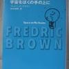 フレドリック・ブラウン「宇宙をぼくの手の上に」(創元推理文庫)
