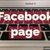 お店のフェイスブックページをしっかりと運用するには?