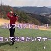 ゴルフ初デビュー、絶対に知っておきたいマナー