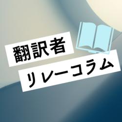 リズム【翻訳者リレーコラム】