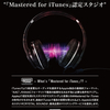 "Apple社より""Mastered""for iTunes ""正式認定!!"