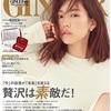 雑誌『GINGER』に美顔ボイトレが掲載されました