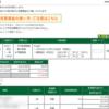 本日の株式トレード報告R2,12,01