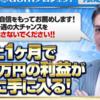 森田賢二氏のマネーコンサルプログラムとは?販売価格 ¥298,000(税込)