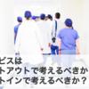 医療サービスはプロダクトアウトで考えるべきか?マーケットインで考えるべきか?(前編)