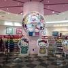 にんげんだもの ∴ ハロー キティ ジャパン 新千歳空港店 (Hello Kitty Japan)