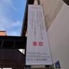 いいね:プラハフラーグネルギャラリー「プラハ・東京建築100年」 コロナ中写真展   [UA-125732310-1]