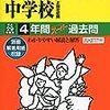 頌栄女子学院では1月中に今年度最後の校内案内を開催するそうです!【要予約】