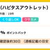 【ハピタス】HapitasOutlet(ハピタスアウトレット)で10%ポイントバック!
