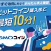 """仮想通貨""""販売所""""「GMOコイン」の特徴・登録方法"""