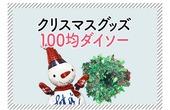 100均ダイソーのクリスマスグッズを紹介【2020】