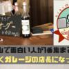 岡山で面白い人が1番集まる!もくもくガレージの店長になった3つの理由