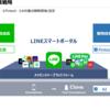 超人気アプリLINEが暗号通貨市場に参戦!