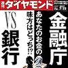 ほぼ日刊Fintechニュース 2017/07/18