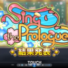 Sing the Prologue♪お疲れ様でしたー!久しぶりのレシピ。