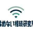 笑顔で円満な相続・司法書士・行政書士伊藤祐基のブログ